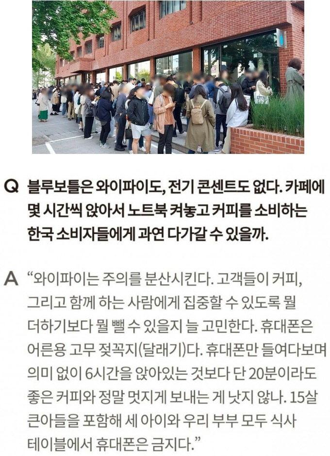 한국 오픈한 블루보틀 경영철학