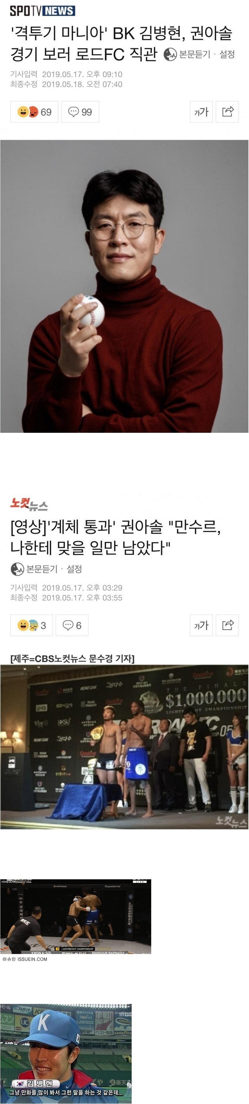 격투기 마니아 김병현