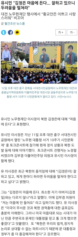 북한 발사체 도발 직후 그분의 발언