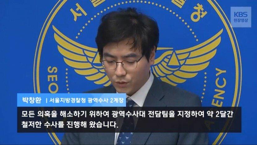 서울지방경찰청 버닝썬 게이트 수사 결과