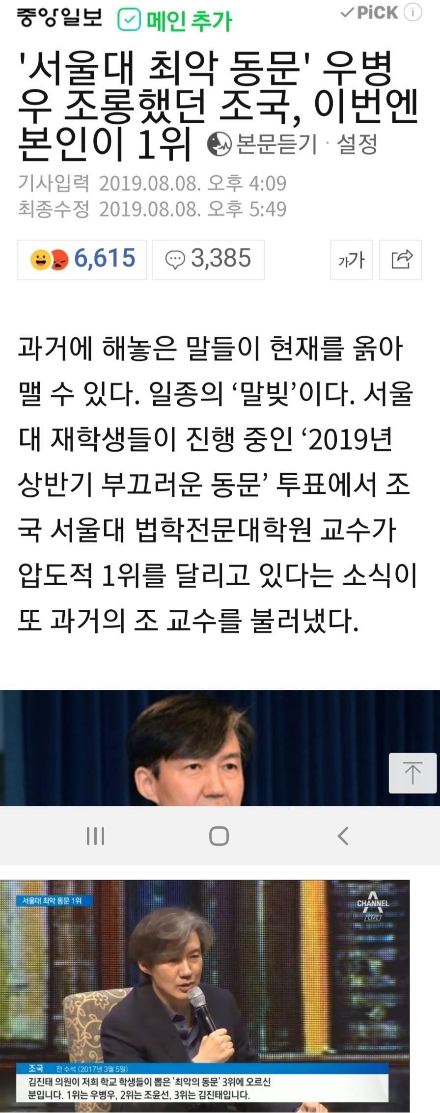 2019년 상반기 서울대 부끄러운 동문 압도적 1위