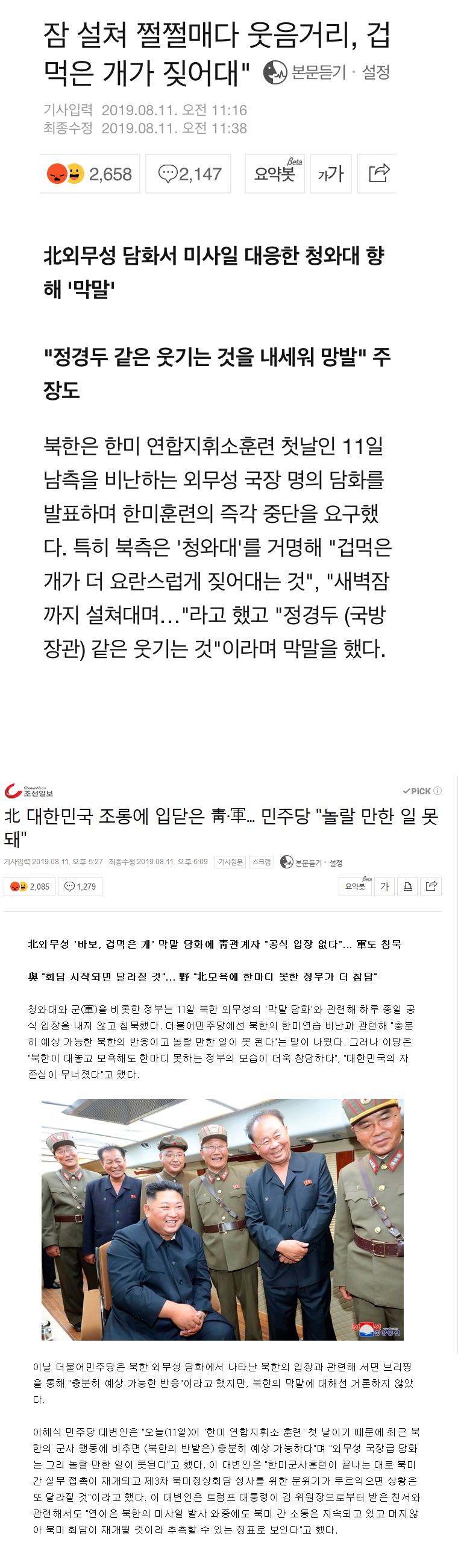 북한 외무성 담화