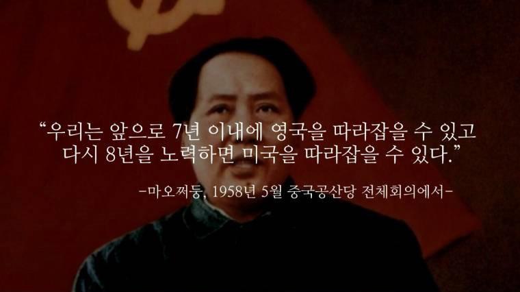 [유머] 중국인들이 신으로 받드는 모택동 일화 -  와이드섬