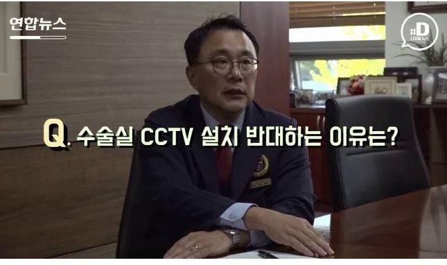 수술실 CCTV 반대하는 의사