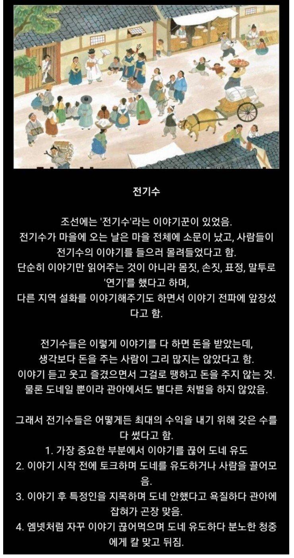 조선시대 원조 BJ