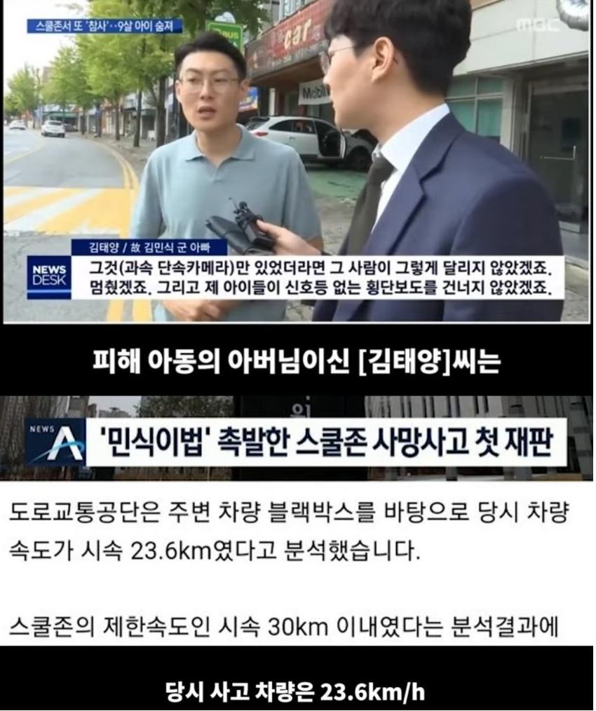 민식이 사고 당시 블랙박스 영상