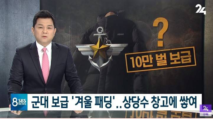 군 보급 패딩 상황