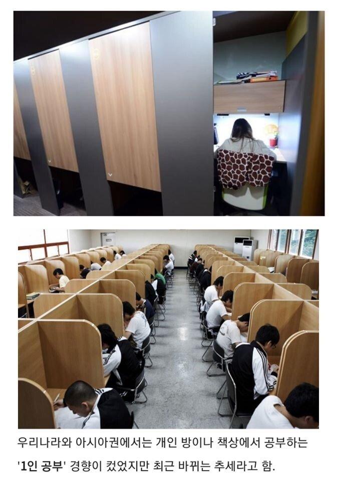 우리나라도 점점 바뀌는 공부환경