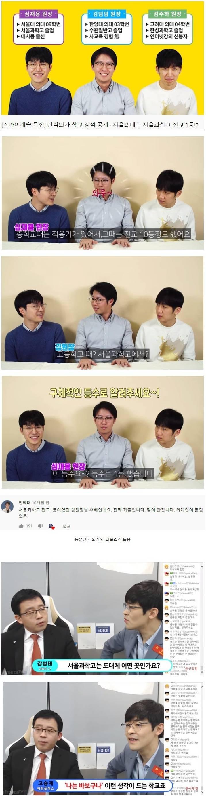 서울과학고에서 전교 1등 했을 때 나오는 반응