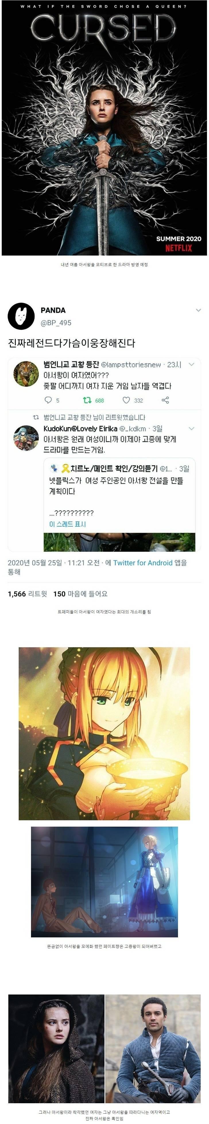 넷플릭스 방영 예정작 아서왕