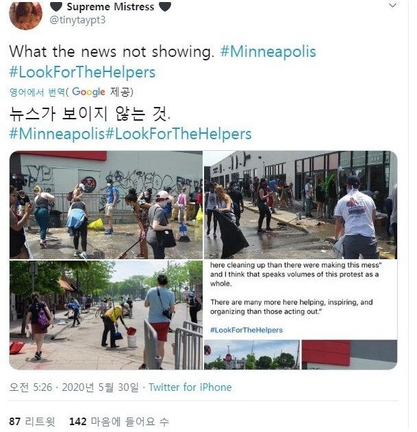 언론에 보도되지 않는 폭동 현장