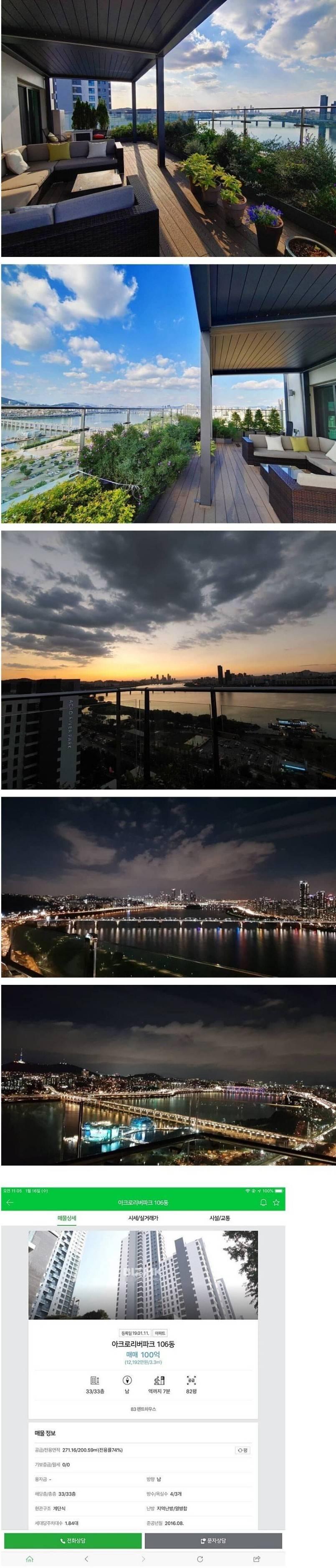 서울 100억 아파트 한강뷰