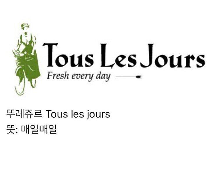 한국인에게 친숙한 프랑스어