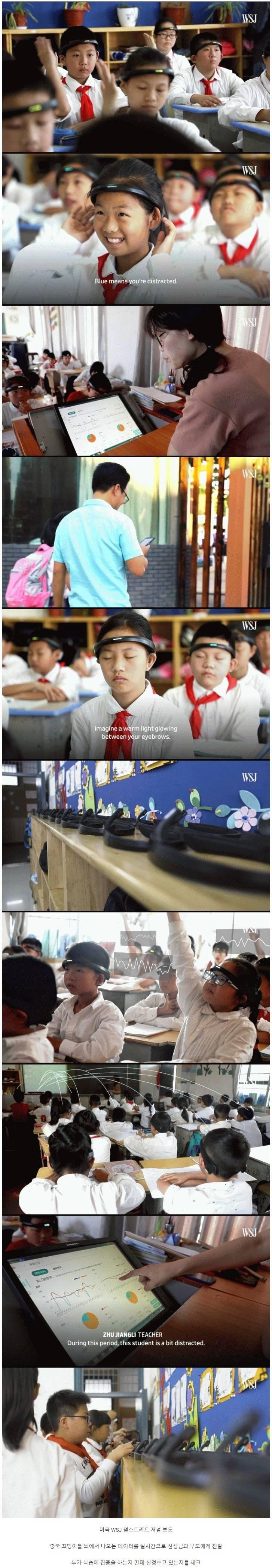 중국 초딩 교실 상황
