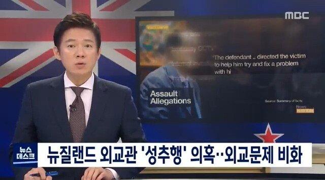 뉴질랜드에서 내놓으라고 요구하는 한국 외교관
