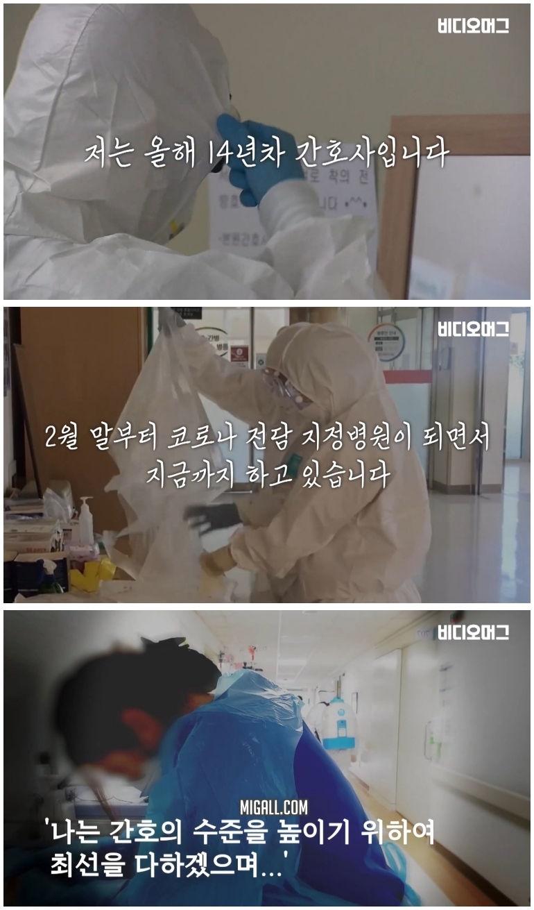 간호사들의 눈물