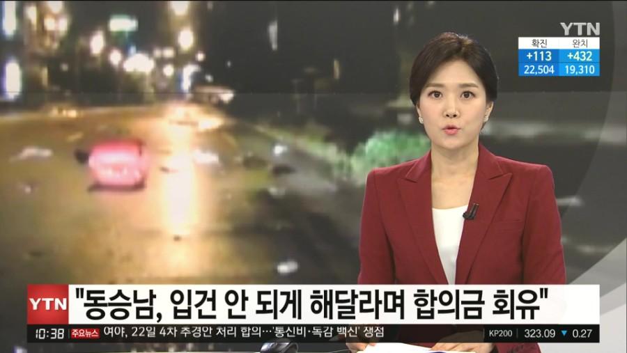 음주사고 동승남 문자 공개