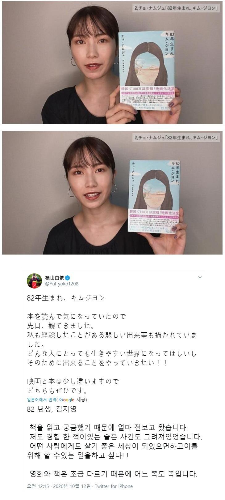 일본 아이돌의 82년생 김지영 후기