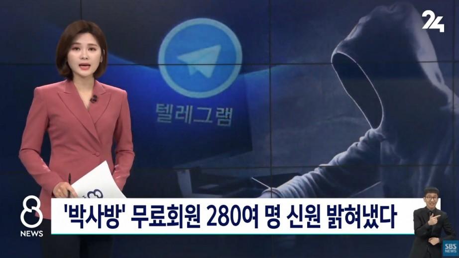박사방 무료회원 280여명 신원