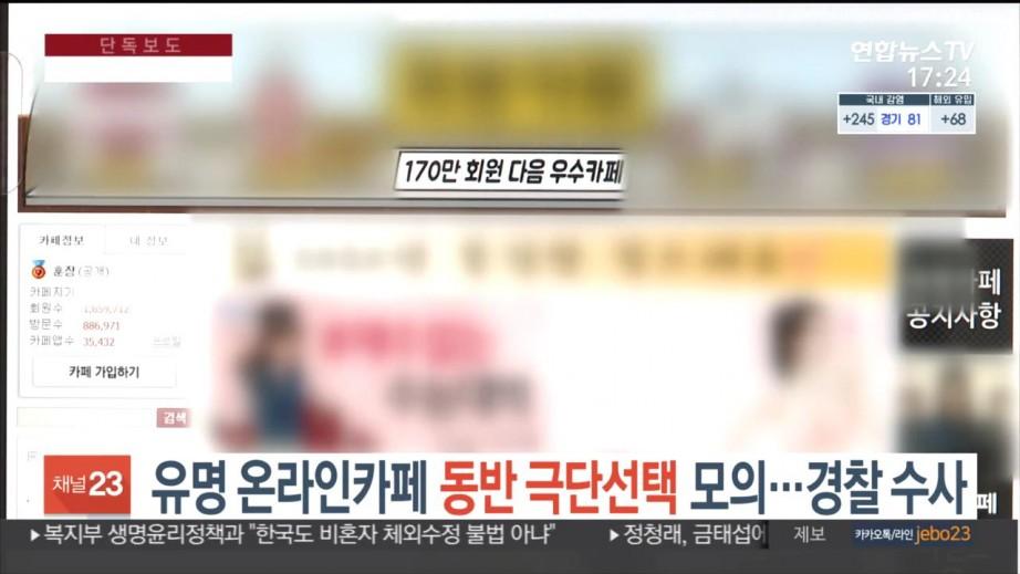 경찰 여초카페 폐쇄 검토 중