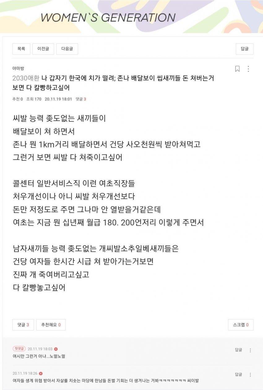 [유머] 나 갑자기 한국에 치가 떨려 -  와이드섬