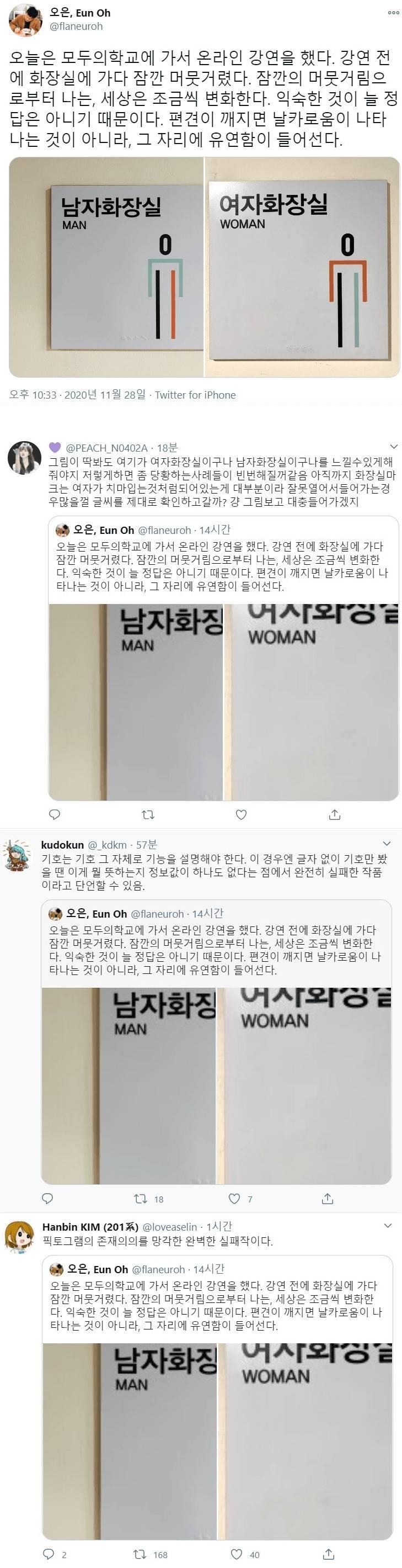 남녀 화장실의 변화