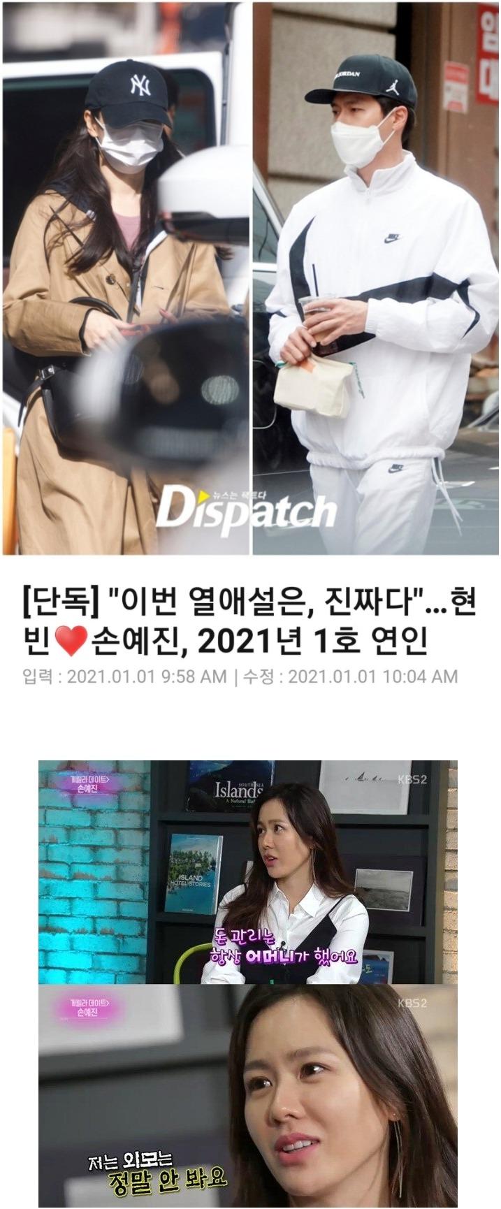 2021년 1호 연예인 커플