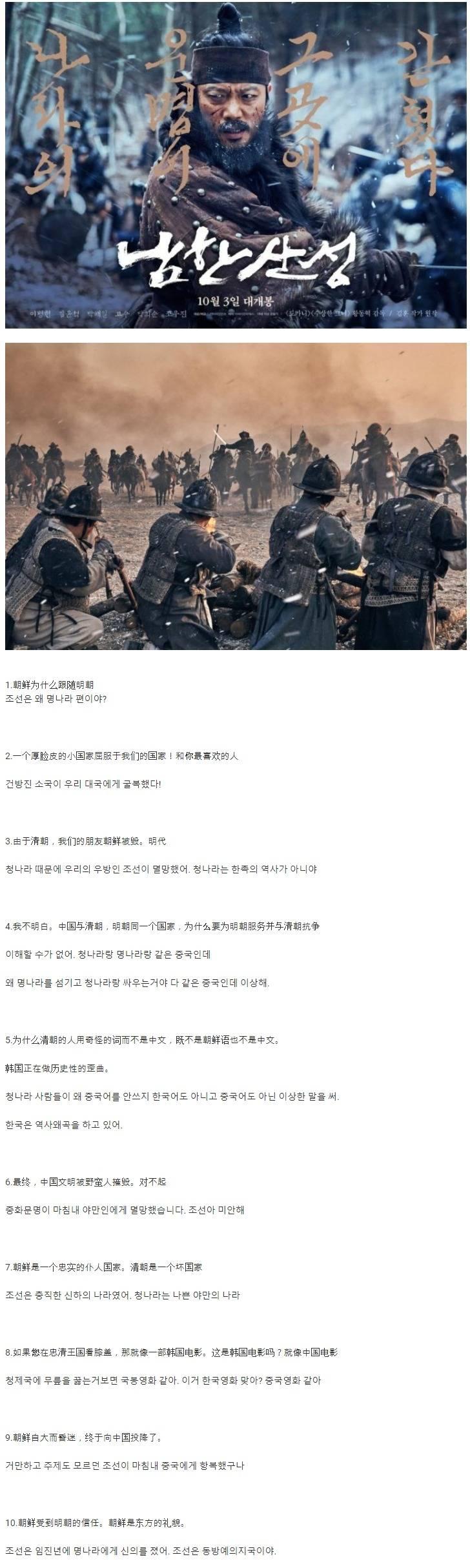 영화 남한산성 중국 반응