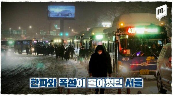 열선으로 화제인 성북구