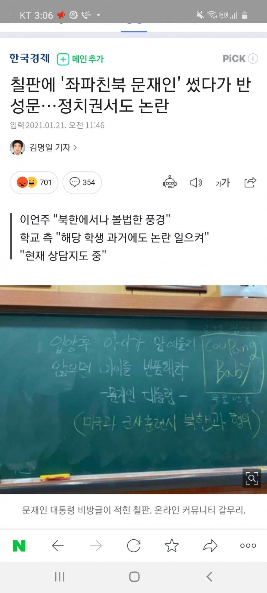 [유머] 반성문을 쓴 이유 -  와이드섬