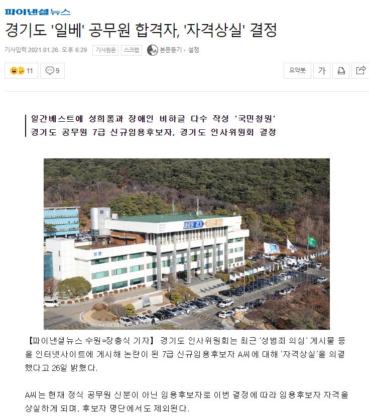 경기도 공무원 합격자 결국