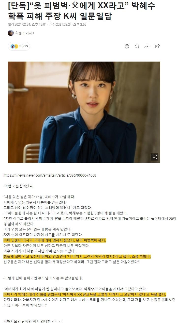 학폭 배우 피해자 인터뷰