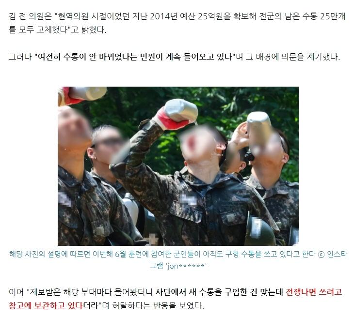 [유머] 육군 수통은 이미 2014뇬 에 모두 새걸로 교체했다 -  와이드섬
