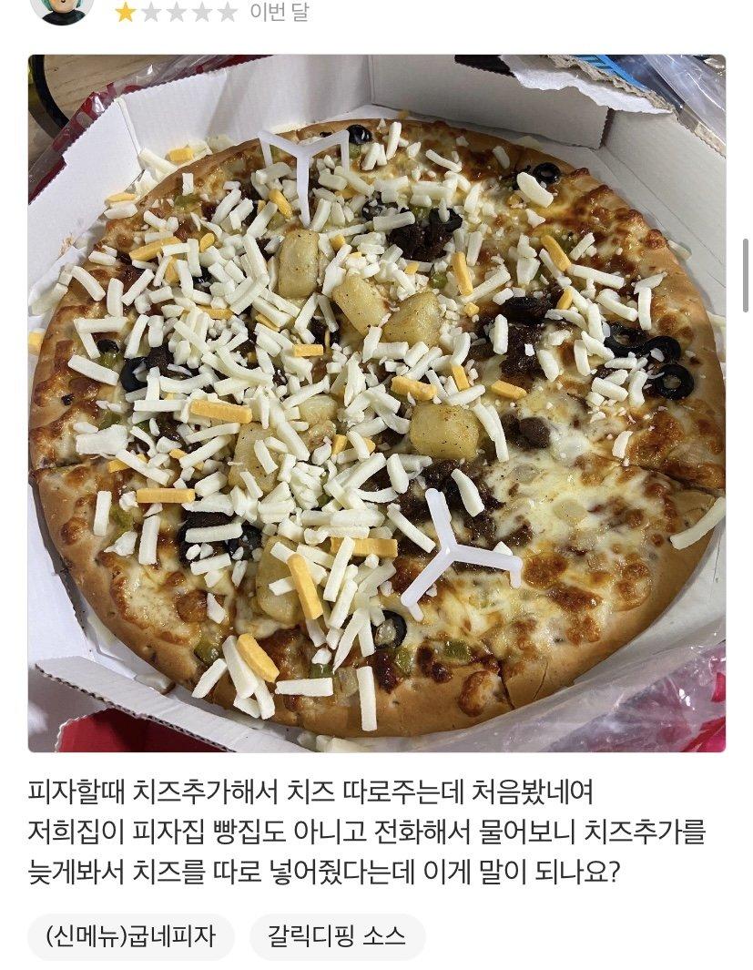 [유머] 치즈 추가 레전드 -  와이드섬