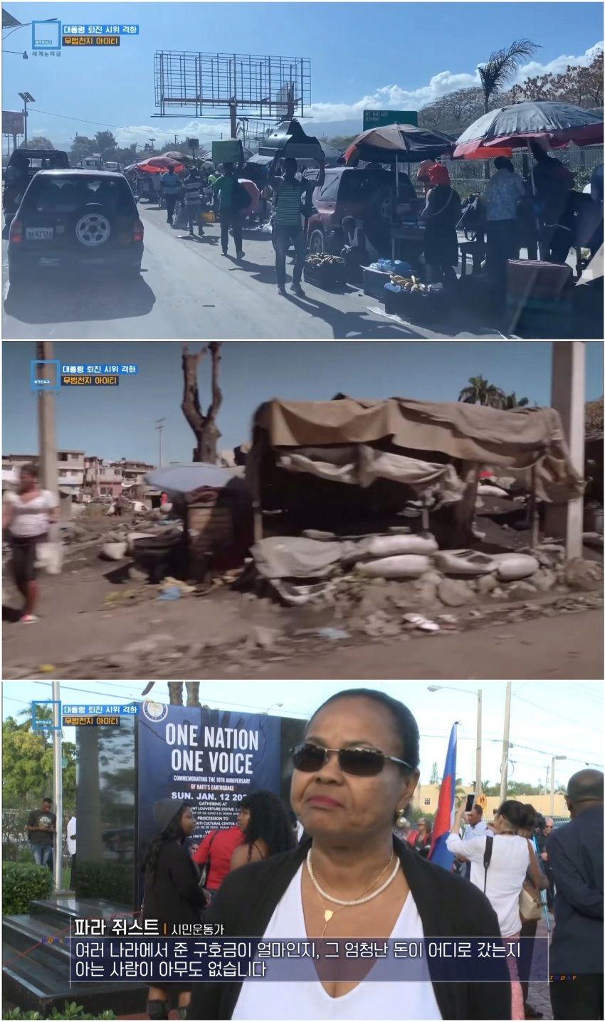 국가 붕괴 직전의 아이티