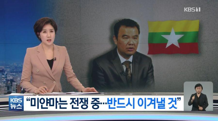 미얀마 임시정부의 각오