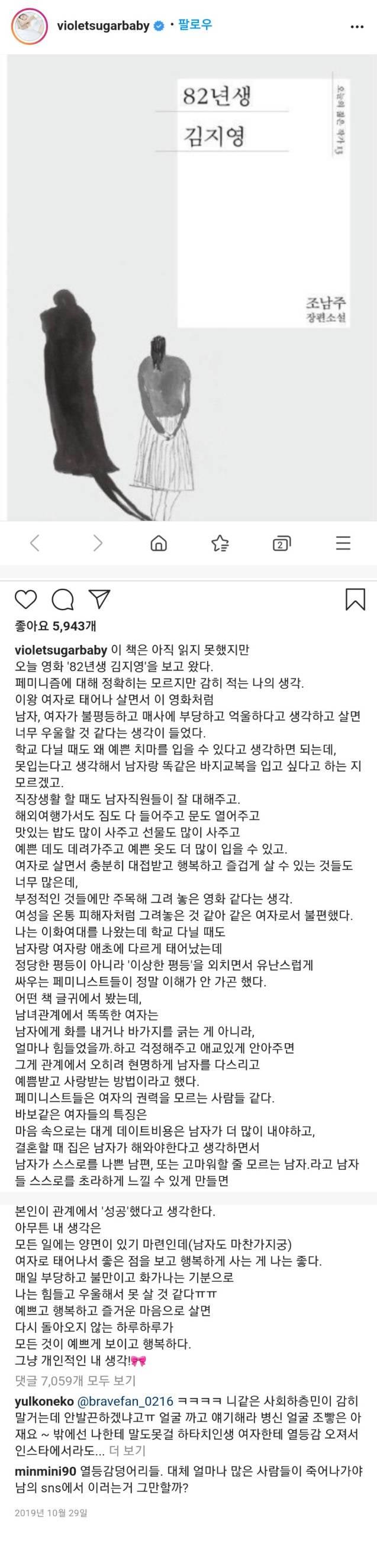 김나정 아나운서가 읽은 정신병 걸린 82년생 김지영