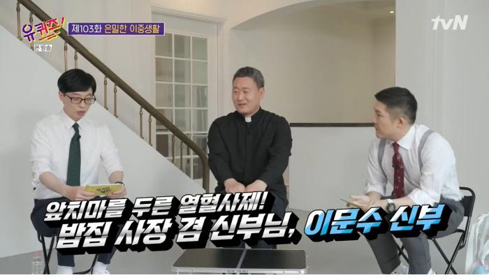 밥집 사장이 된 사제