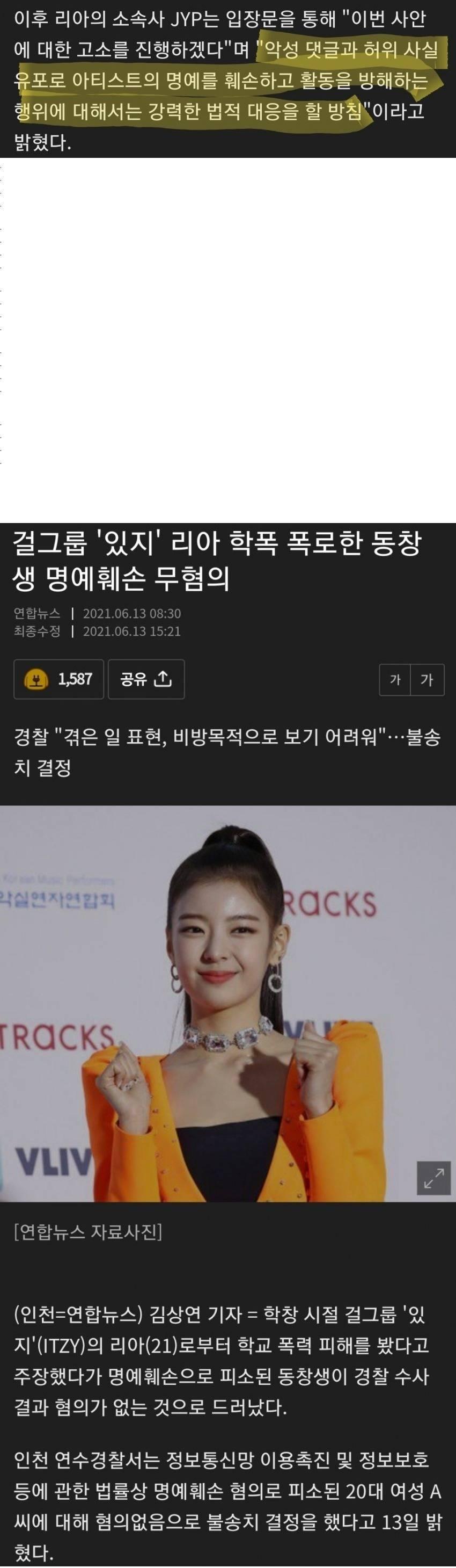 JYP의 강력한 법적대응 결과
